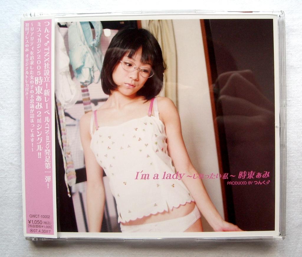 Ami Tokito - I'm A Lady ~じれったい私~